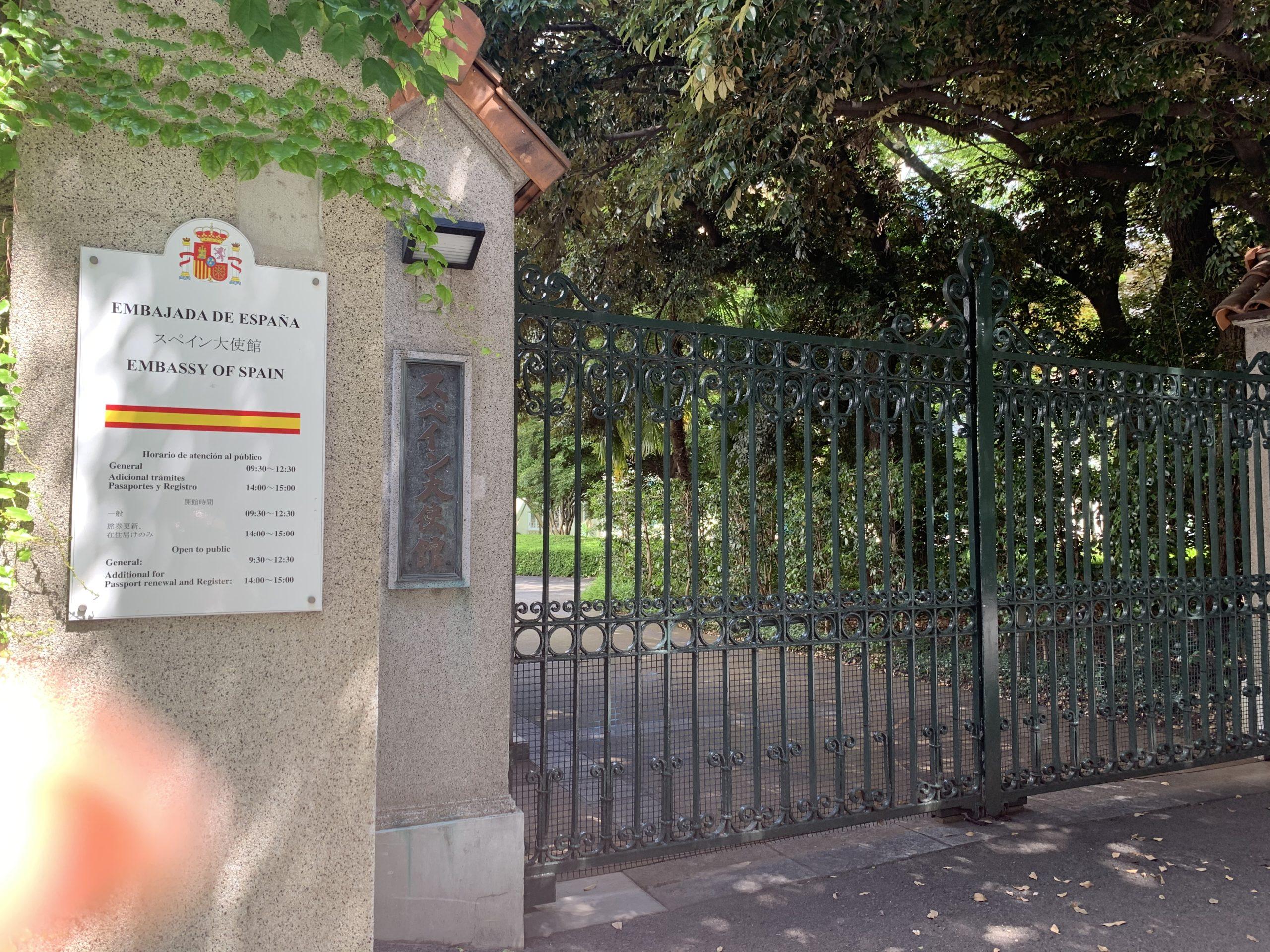 スペイン大使館にVisa申請