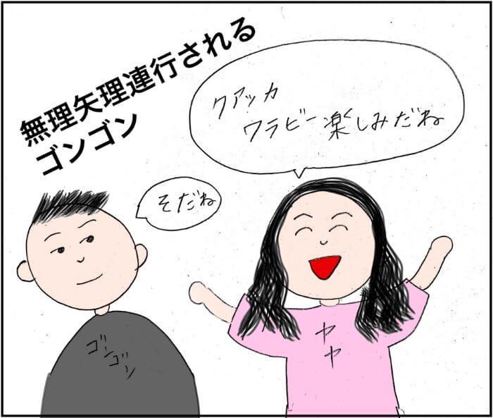 埼玉のクアッカワラビー