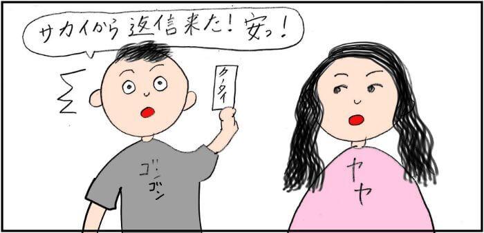 日台夫婦、海外引越業者をサカイに決める