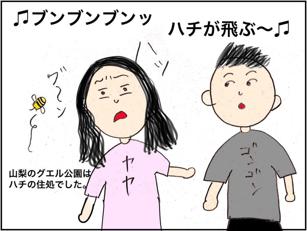 久保田一竹美術館の感想