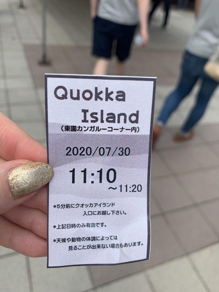埼玉のクアッカワラビー整理券