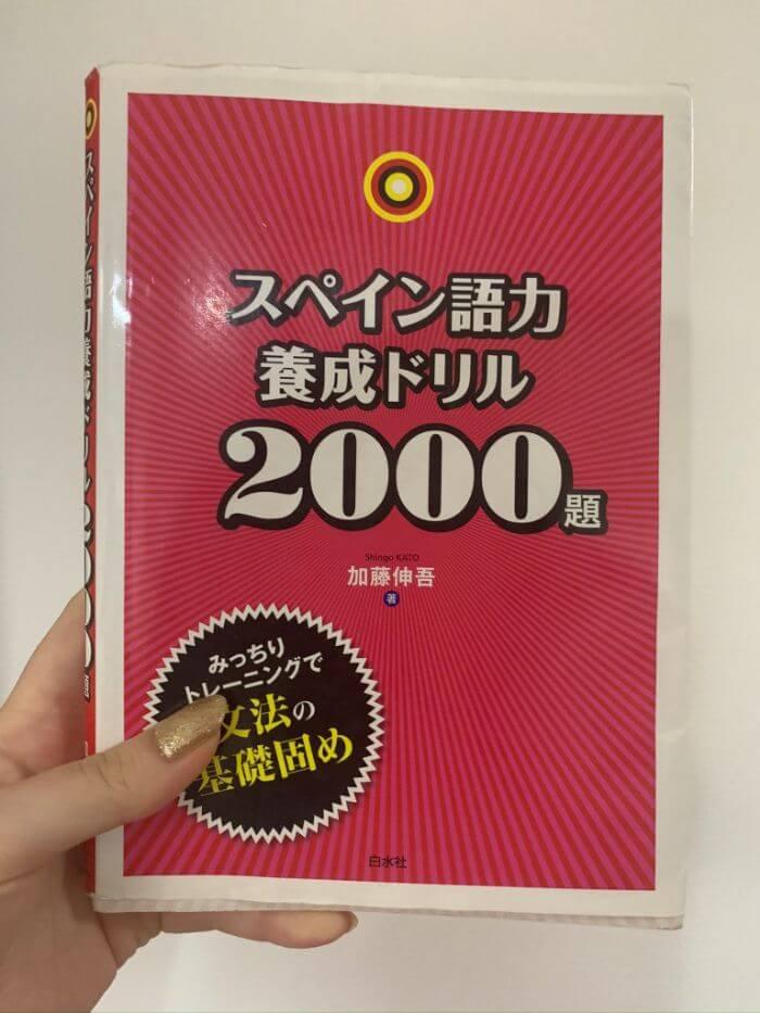 おすすめのスペイン語力養成ドリル2000題