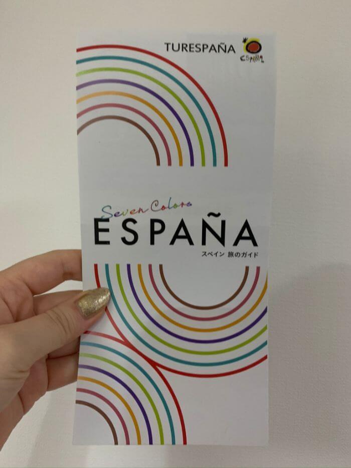 スペイン大使館でスペインビザの説明