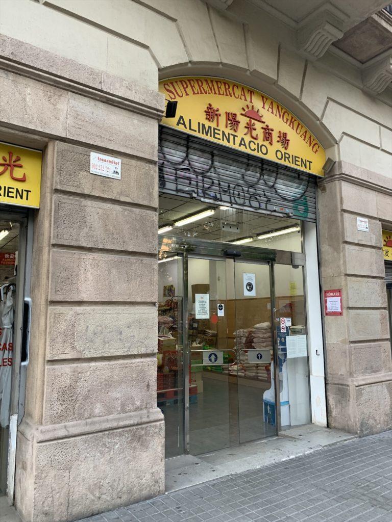 バルセロナの大きいアジアスーパー