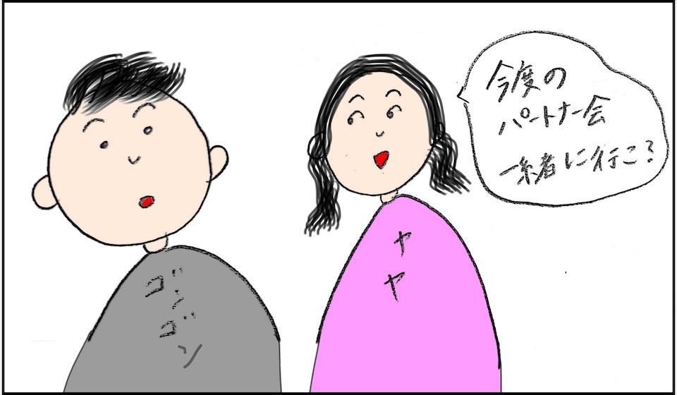 台湾人夫とのバルセロナ生活