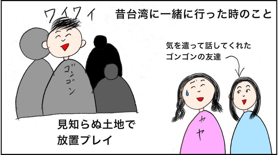 台湾人夫と日本人妻