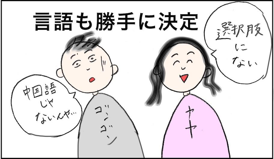 台湾人夫とバルセロナ生活