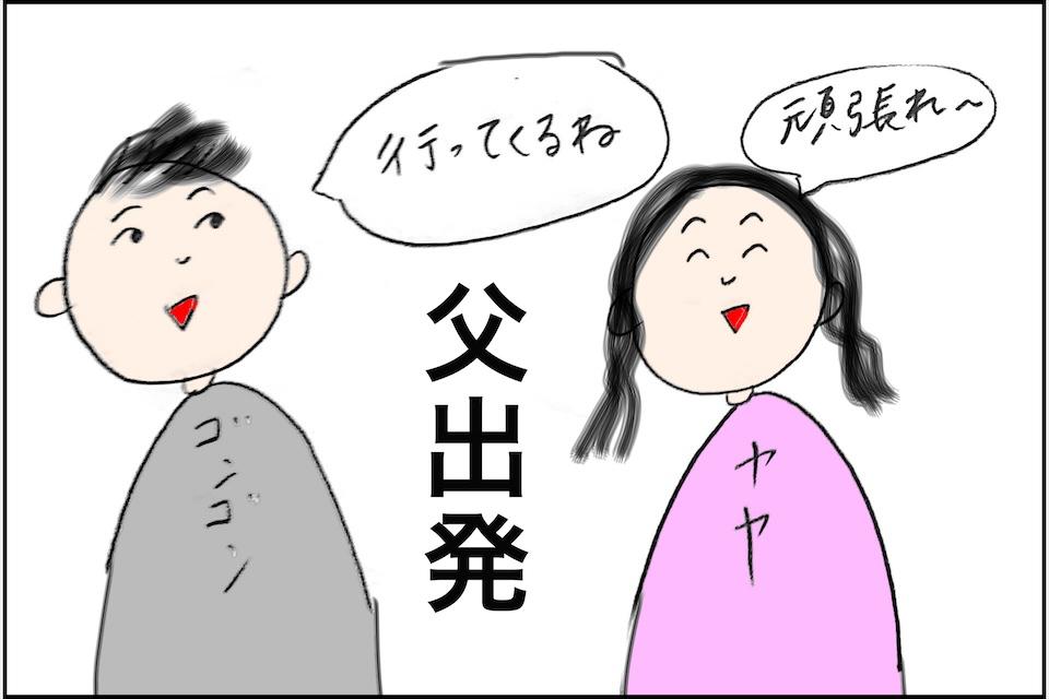 ボーダーコリーと台湾人夫、スペイン生活ブログ