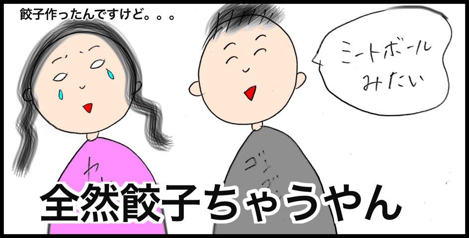 外国人に日本食餃子を作る