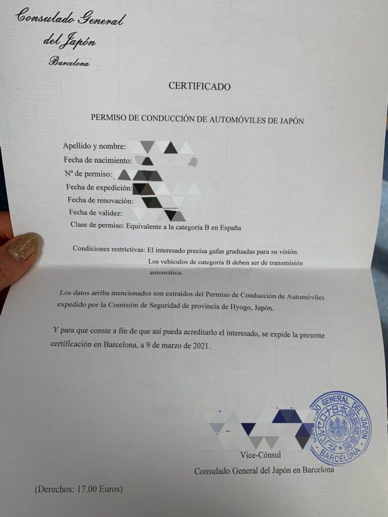 在バルセロナ日本大使館で運転免許の切り替え書類を入手