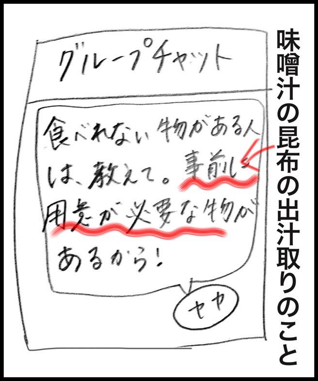 IESEパートナーズクラブのイベント餃子レッスン