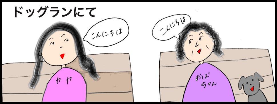 スペインバルセロナでアジア人、日本人差別はあるのか