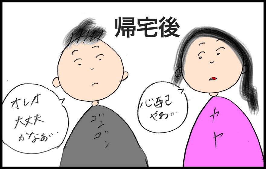 ボーダーコリーと台湾人夫との生活