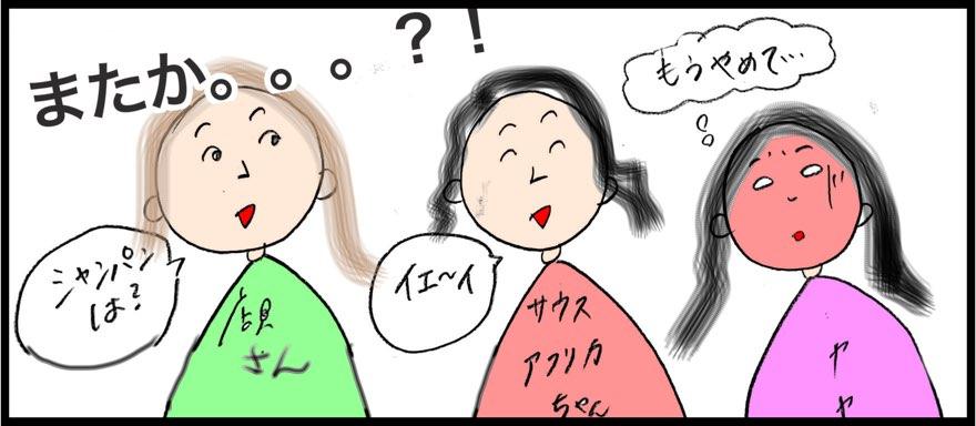 日本人妻のスペイン生活ブログ