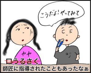 日本妻と台湾人夫のバルセロナ生活ブログ