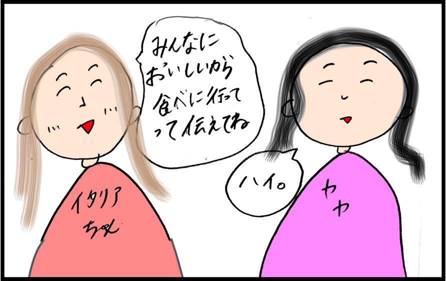 ローマ老舗のジェラート「ジョリッティ」日本オープン